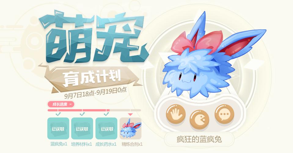 游戏登陆界面海报959-502萌宠.png