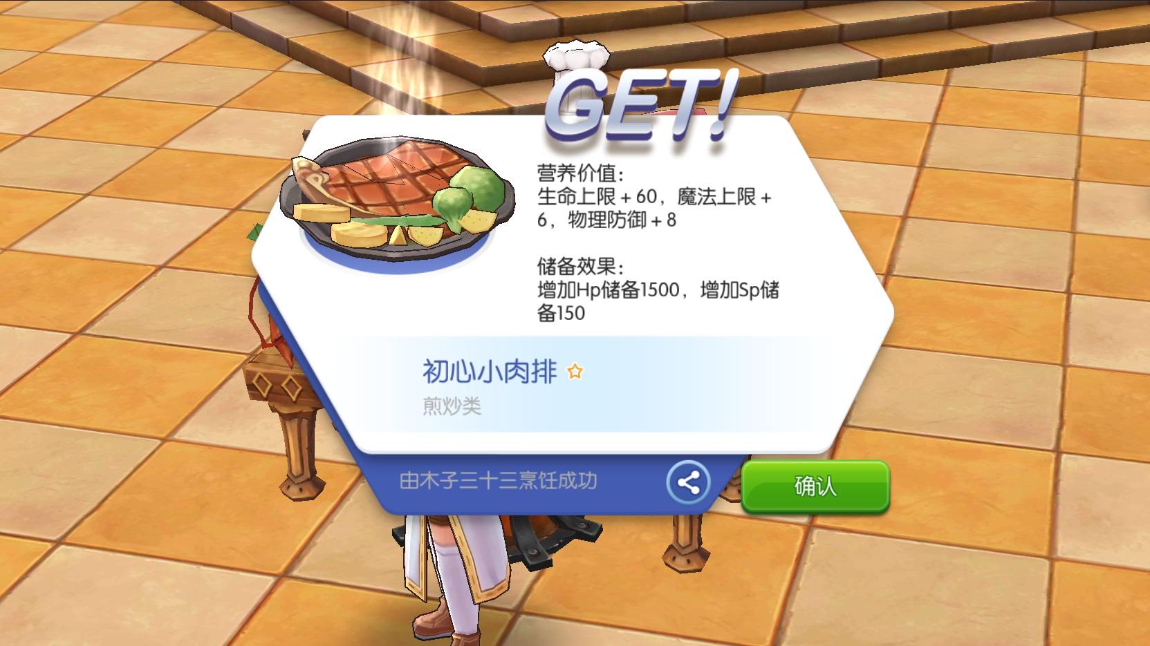 初心小肉排.jpg