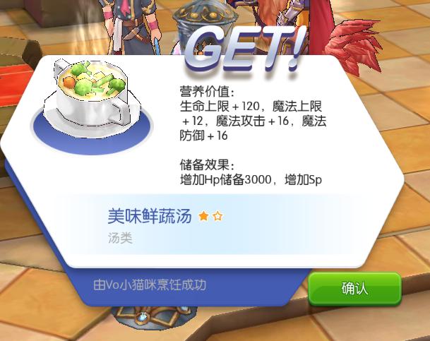 美味鲜蔬汤
