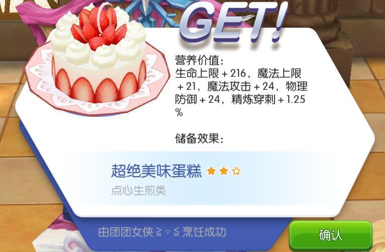 超绝美味蛋糕.jpg
