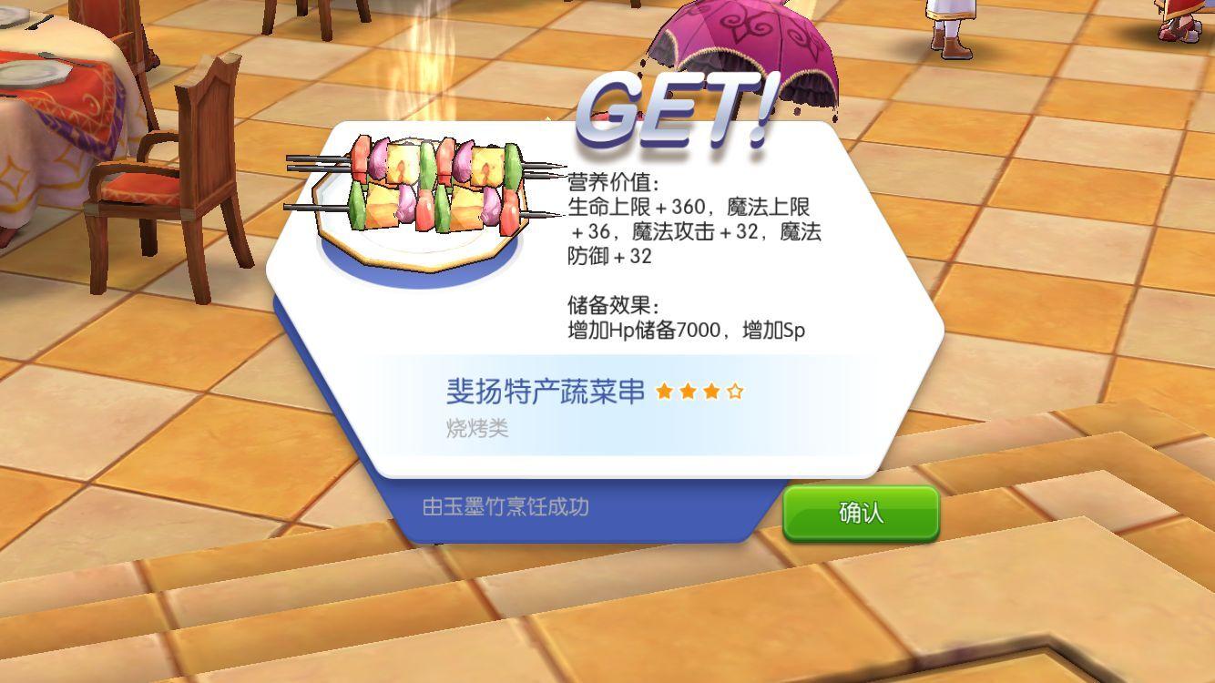 斐扬特产蔬菜串-成品.jpg