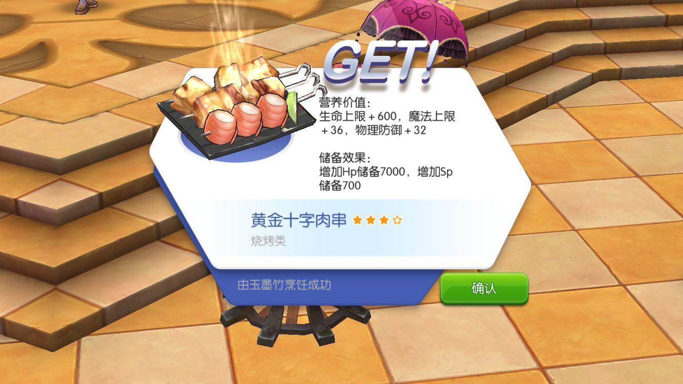 黄金十字肉串-成品.jpg