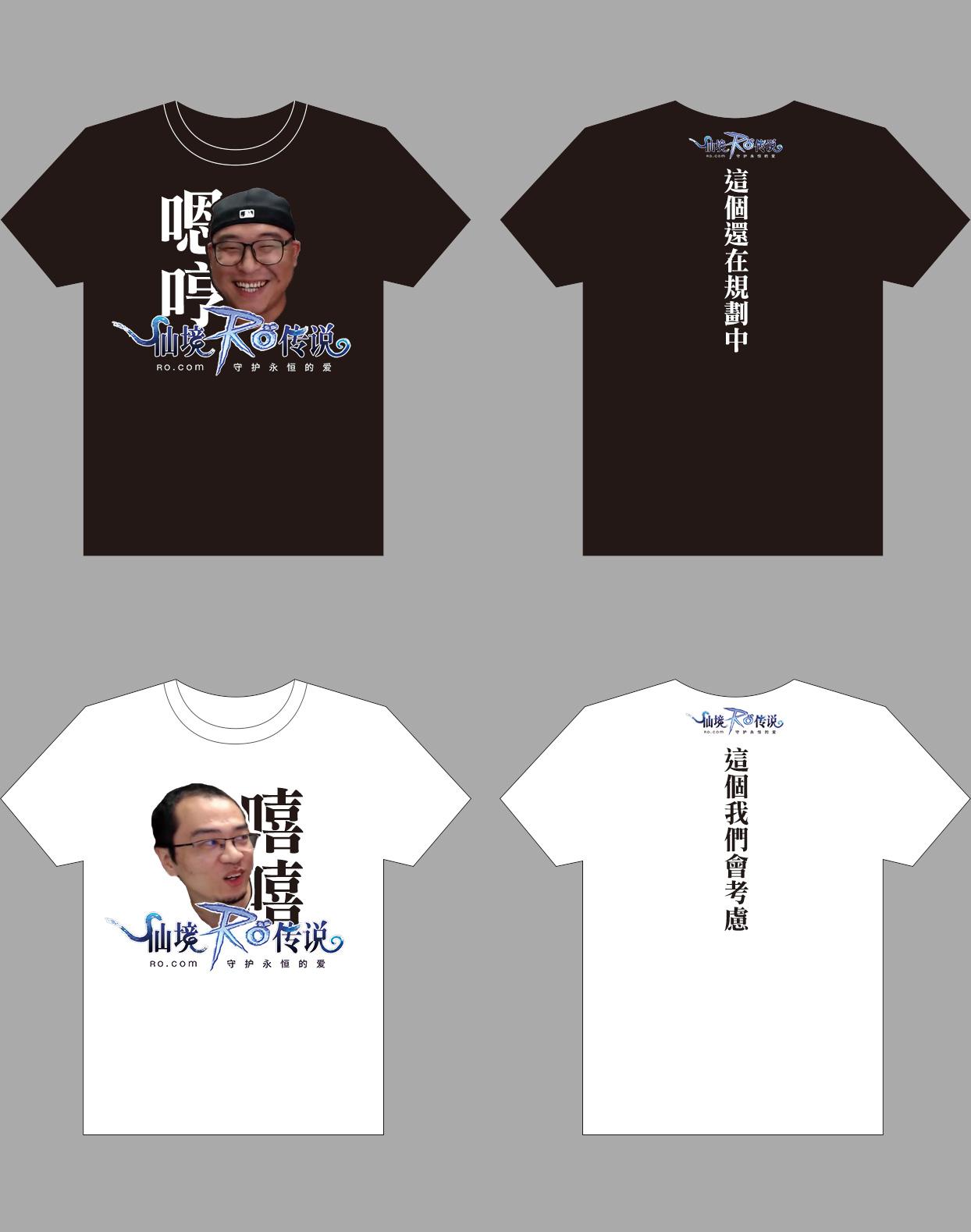 李祎煒T恤.jpg