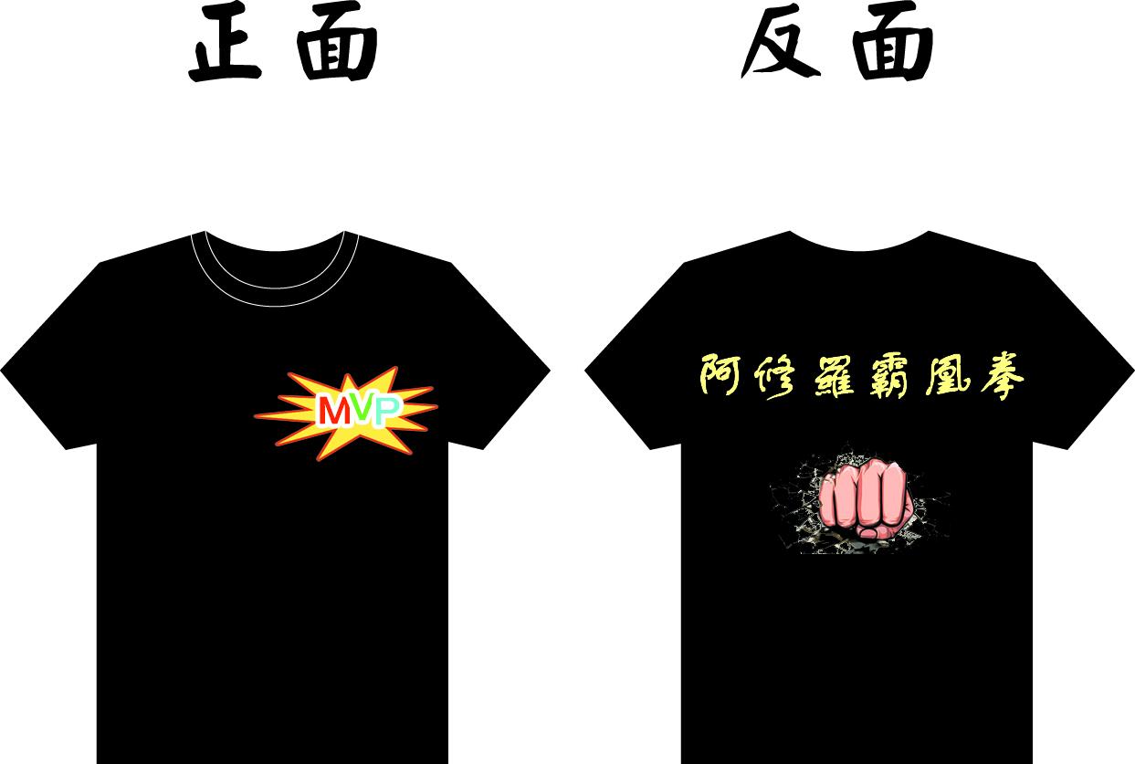 阿修羅霸王拳.jpg
