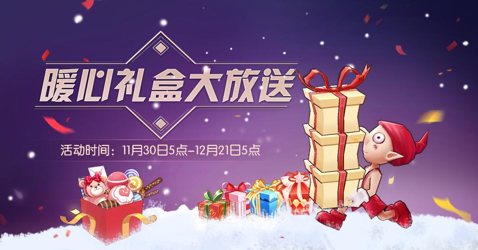 游戏登陆界面海报959-502(12月活动1).png