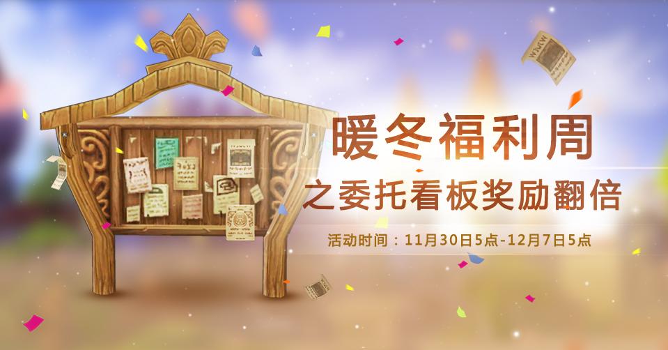 游戏登陆界面海报959-502(12月活动2).png