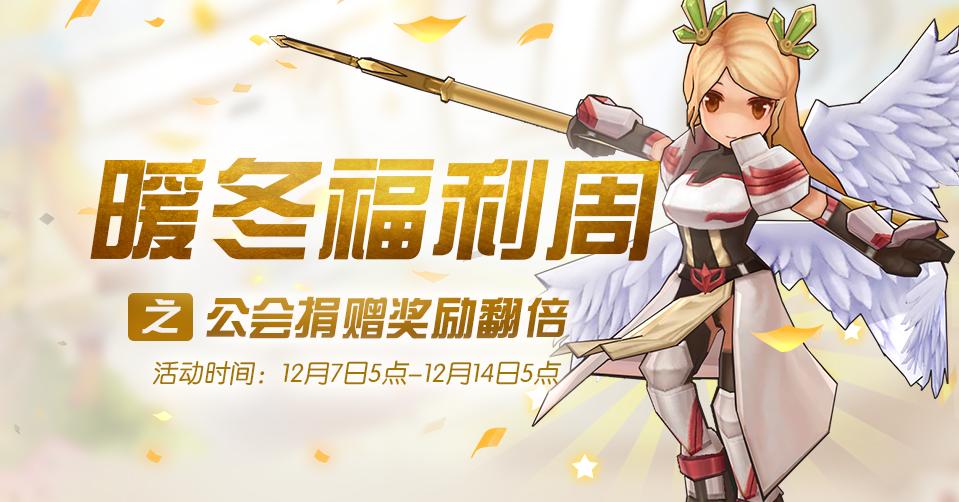 游戏登陆界面海报959-502(12月活动3).png