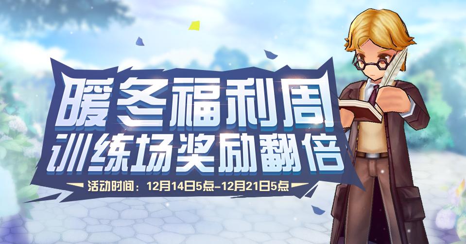 游戏登陆界面海报959-502(12月活动4).png