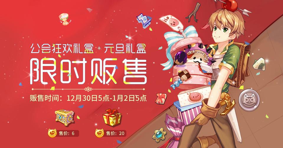游戏登陆界面海报959-502(元旦礼盒活动)(1).png