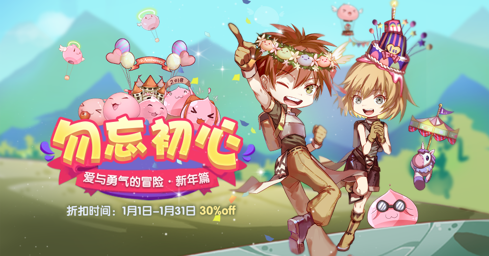 1月扭蛋banner.png