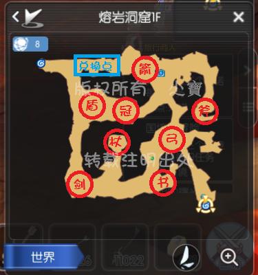 熔岩洞窟1F珍藏.png