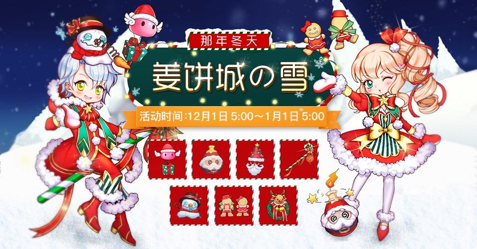 12月小扭蛋「那年冬天,姜饼城的雪」.jpg