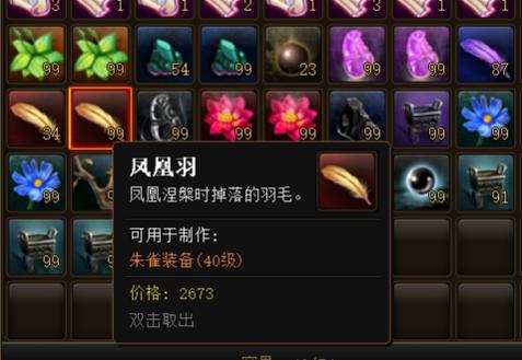凤凰羽.png