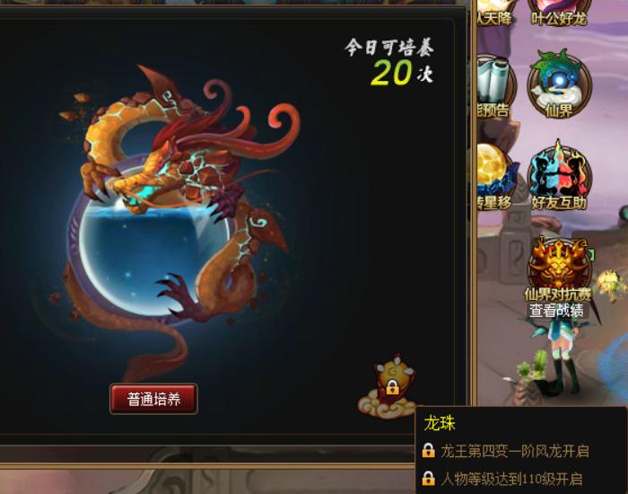 dragon ball.PNG