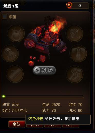 7.燃魁.png