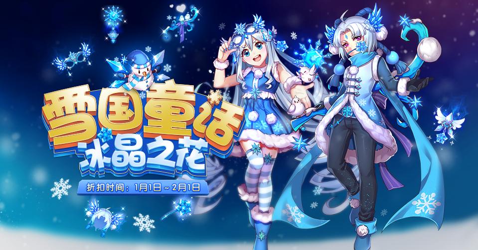 1月限定头饰扭蛋「雪国童话,冰晶之花」.jpg