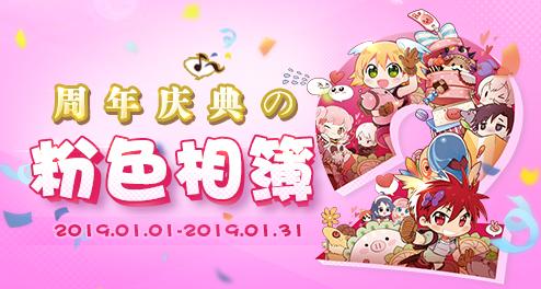 周年庆典の粉色相簿494-264(1).png
