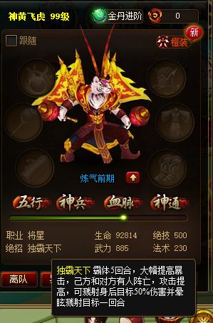 53. 黄飞虎3.png