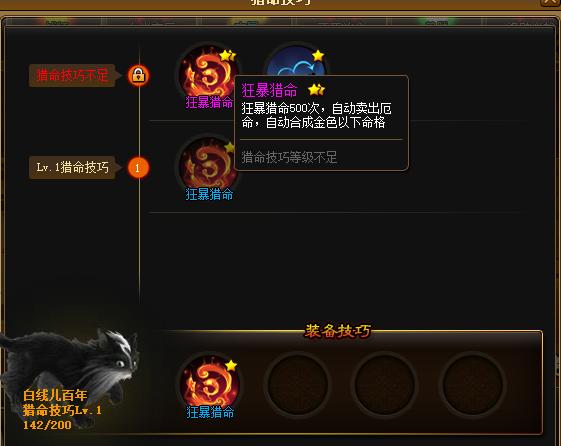 20. 110级龙珠功能2.png