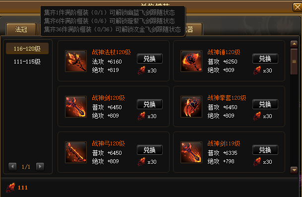 21. 111级橙装功能1.png