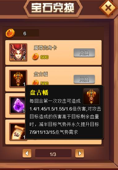 19.魔法宝盒2.png