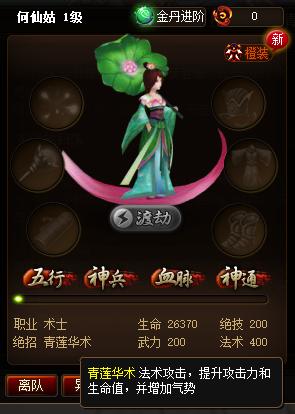 55. 何仙姑1.png
