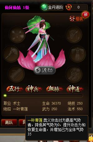 55. 何仙姑2.png