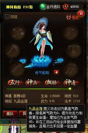 55. 何仙姑3.png