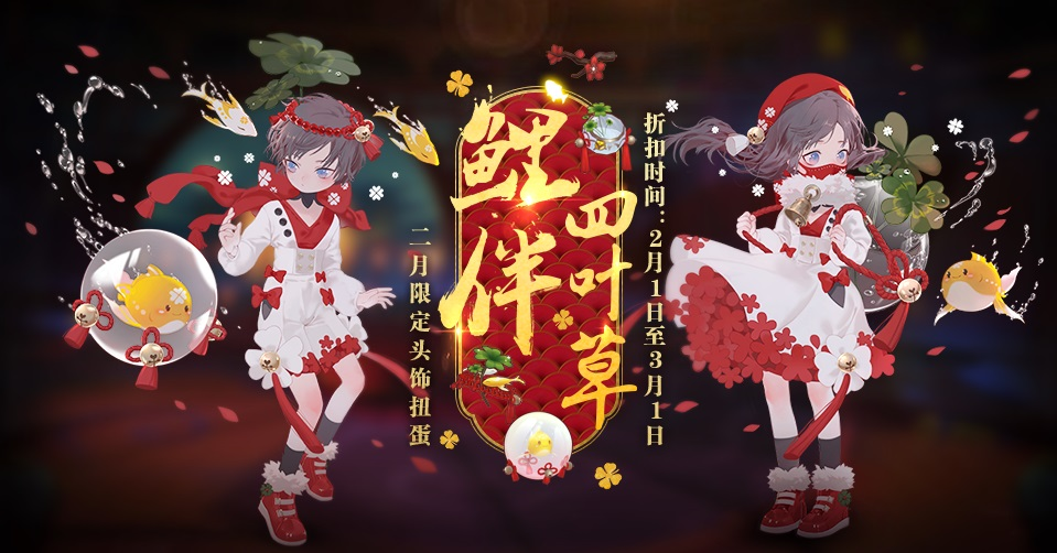 2月限定头饰扭蛋「鲤伴四叶草」.jpg