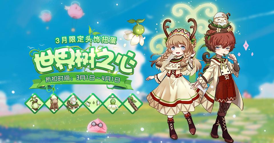 3月限定头饰扭蛋「世界树之心」(3)(2).png