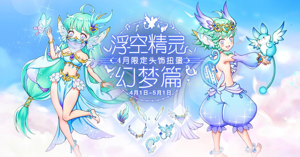 4月限定头饰「幻梦流连」(1)(2)(1).jpg