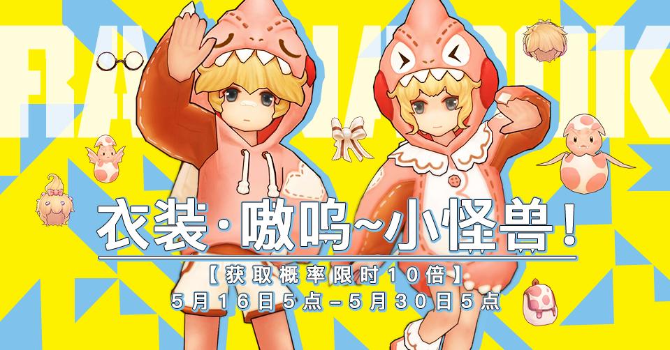 5月大扭蛋「衣装·嗷呜~小怪兽!」(1).png
