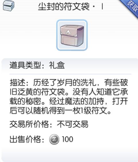 符文5.png