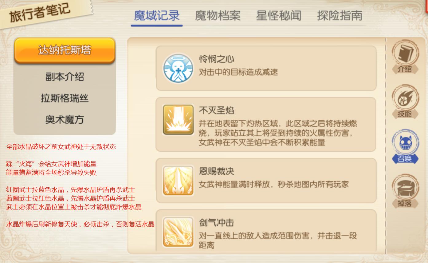 女武神2.png