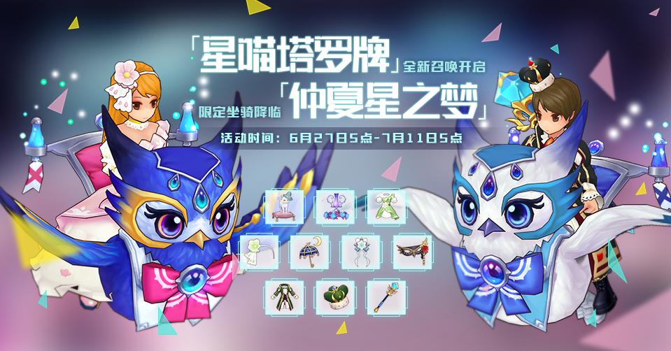 2019-6月衣装-「仲夏星之梦」(1)(1).png