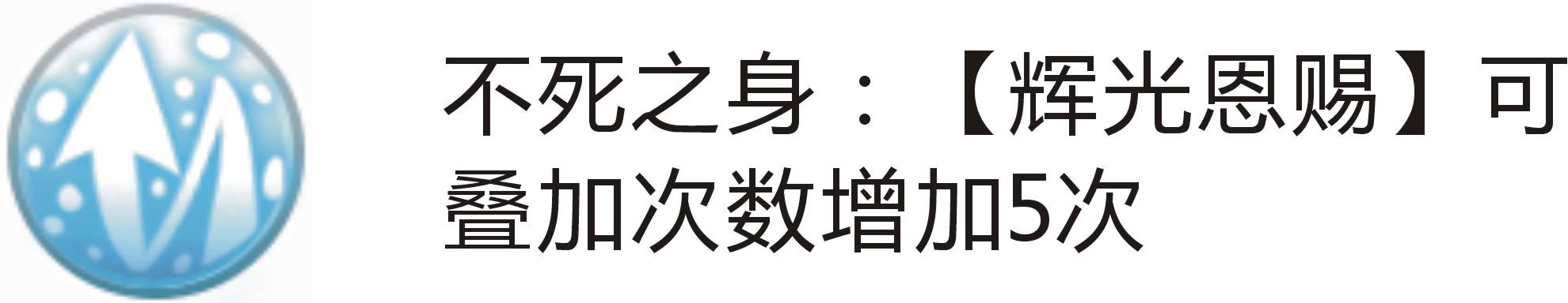 辉光恩赐2.jpg