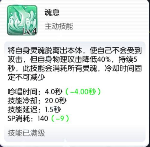 4转-魂息.png