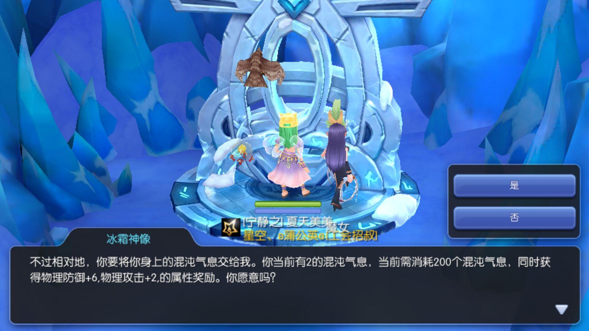 冰霜神像.jpg