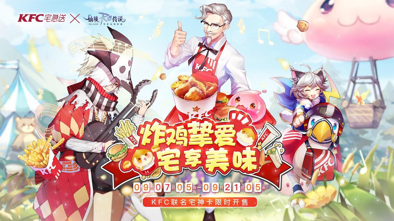 ro-KFC宅急送9月「炸鸡挚爱-宅享美味」-1440.jpg