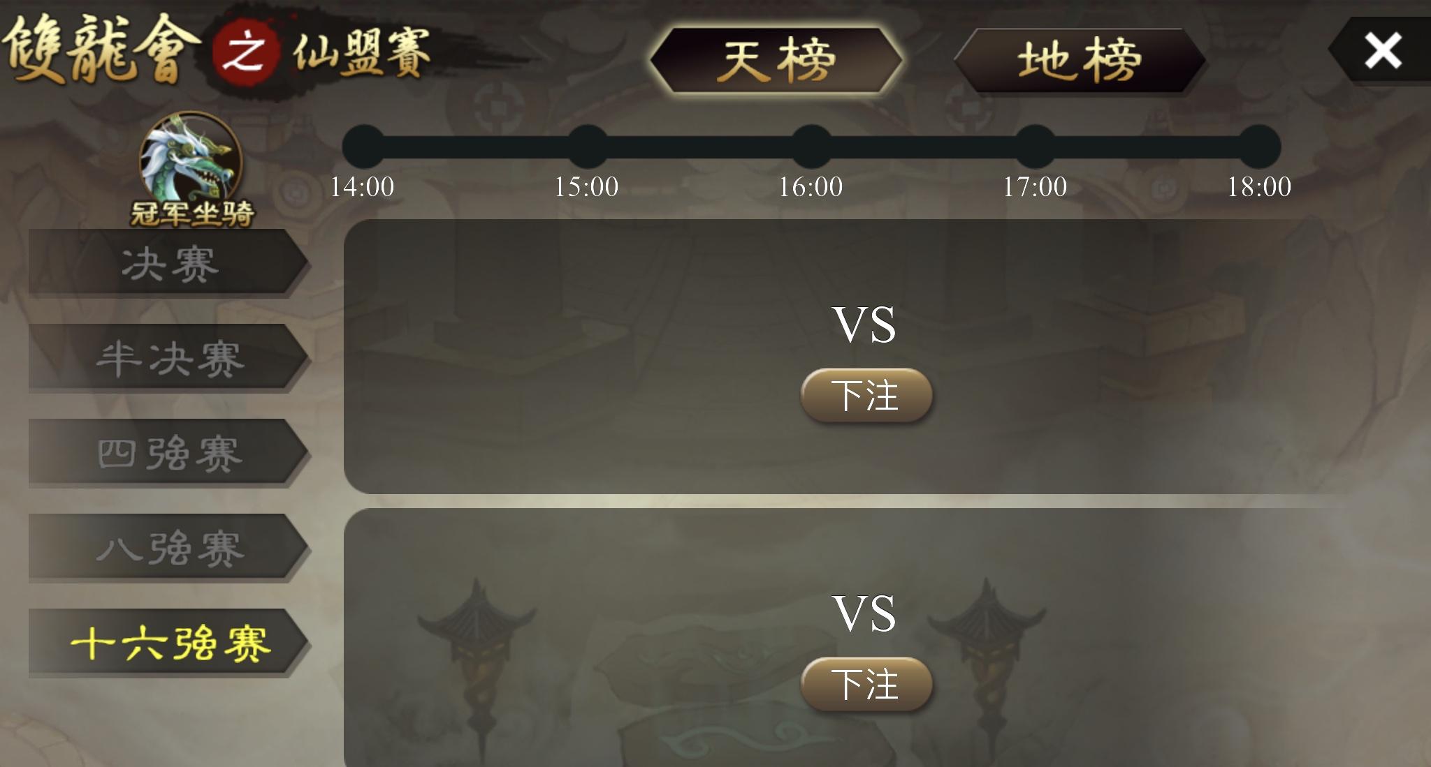 双龙会没有与预赛 直接出bug了 没办法**。