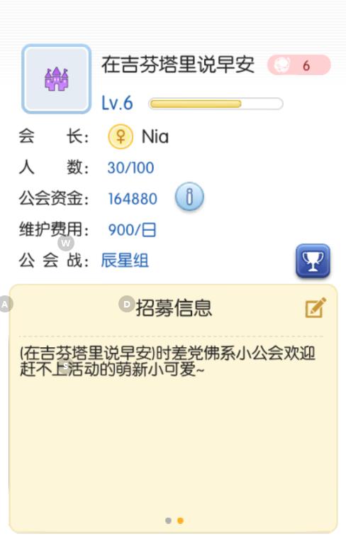 (我努努力10级可以的!)