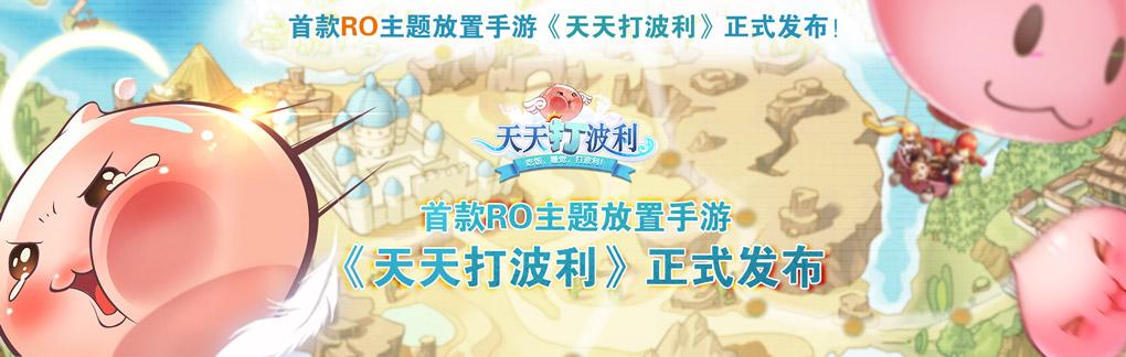 首款RO主题放置手游《天天打波利》正式发布!