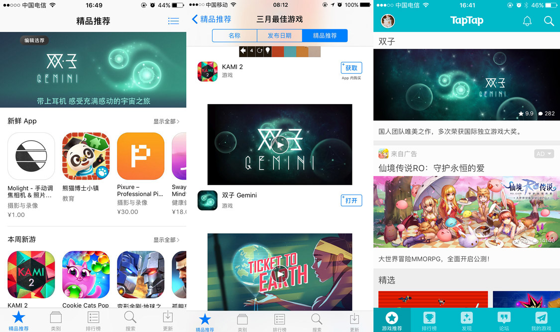 《Gemini》获得 App Store 及 TapTap 的编辑推荐